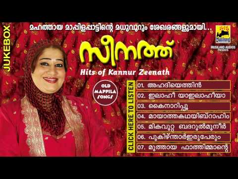 Old Mappila Songs by Kannur Zeenath