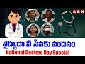 Special Discussion With Covid Warriors - Doctors | National Doctors Day Special | ABN Telugu