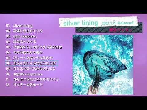 磯貝サイモン5th Album「silver lining」全曲試聴ダイジェスト