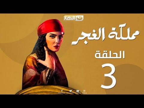 الحلقة 3 من مسلسل مملكة الغجر