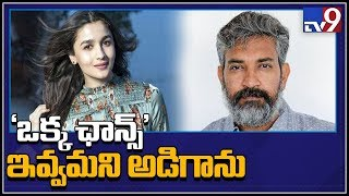 Alia Bhatt Gives Clarity On Rajamouli Running After Her Fo..