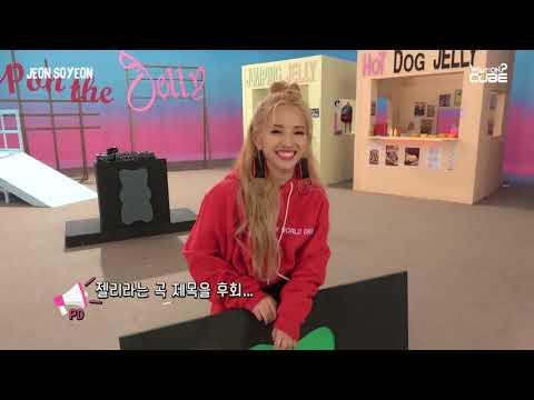 전소연(JEON SOYEON) - 'Jelly' M/V 촬영 현장 비하인드