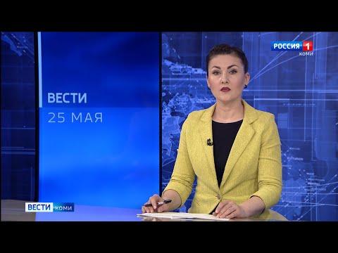 Вести-Коми 25.05.2021
