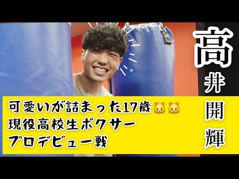 現役高校生ボクサー高井開輝!8/2デビュー!