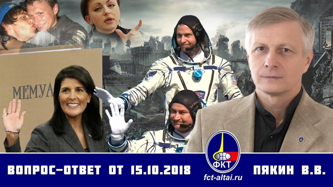 В.В.Пякин - Вопрос-Ответ, 15.10.2018