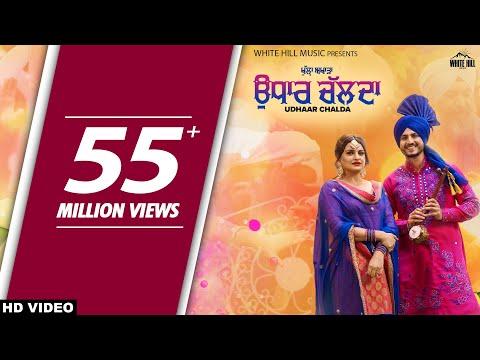 Udhaar Chalda - Gurnam Bhullar & Nimrat Khaira ft. Himanshi Khurana - AFSAR - Tarsem Jassar