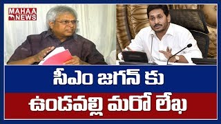 Undavalli Arun Kumar writes letter to YS Jagan against Col..