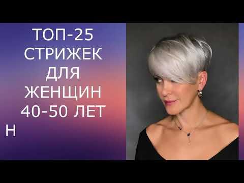 ТОП - 25 СТРИЖЕК ДЛЯ ЖЕНЩИН 40-50 ЛЕТ НА КОРОТКИЕ ВОЛОСЫ/SHORT HAIRCUTS FOR WOMEN 40-50 YEARS OLD. photo