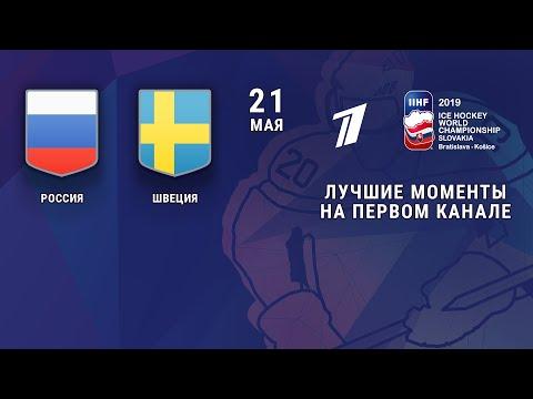 Россия - Швеция. 7:4. Лучшие моменты. Чемпионат мира по хоккею 2019