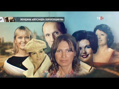Женщины Александра Пороховщикова