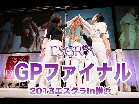 4/21(月)22(火)開催 『第4回 エステティックグランプリ』