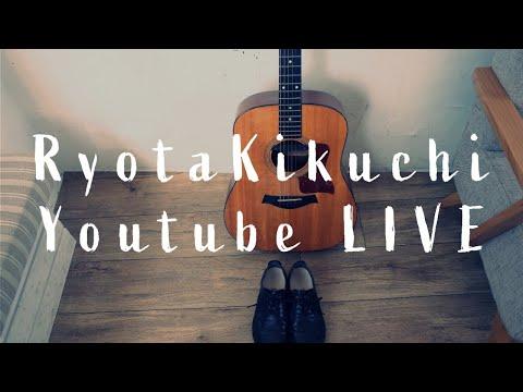 OnlyYourWord,夜が終わる前に,心音,Like a lyric,他,キクチリョウタの気ままに弾き語り【(11)Youtube Live0610】