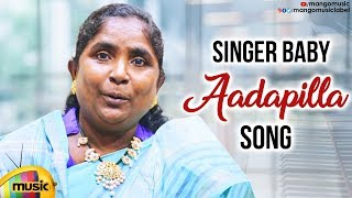Singer Baby New Emotional Song: Aada Pilla Song..