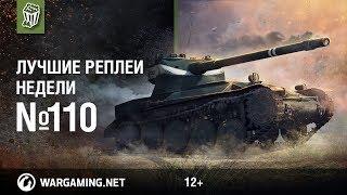 Лучшие Реплеи Недели с Кириллом Орешкиным #110
