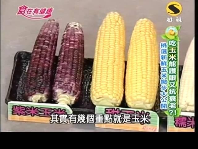 玉米怎挑才甜?名廚曝3大觀察重點