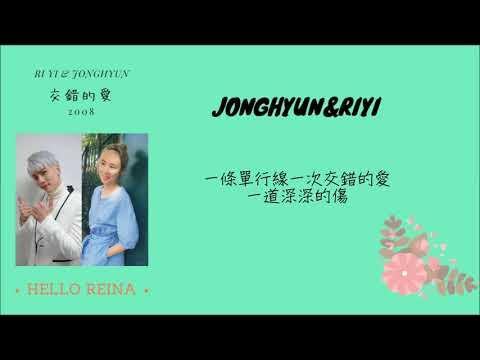 【繁中/歌詞】金鐘鉉종현&張力尹-交錯的愛[再見了,鐘鉉。]│HELLO REINA