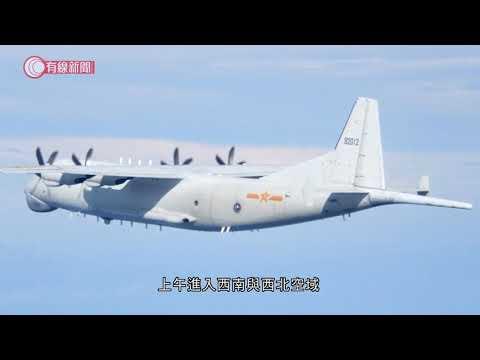 解放軍戰機再越海峽中線 - 20200919 - 有線中國組 - 有線新聞 CABLE News