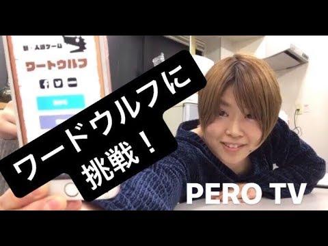 【ワードウルフ】第4回「PERO TV」【ウルフは誰!】