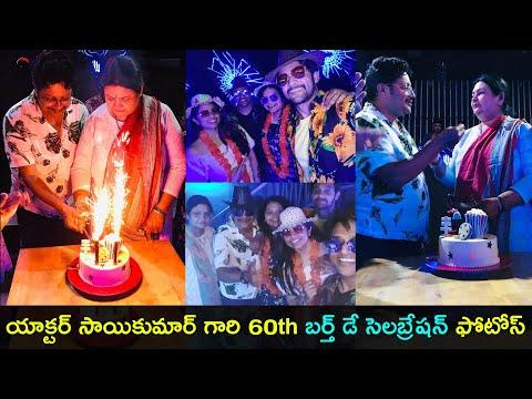 Tollywood actor Sai Kumar's 60th birthday celebration photos