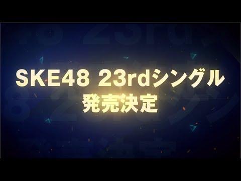 SKE48 23rdシングル発売のお知らせ