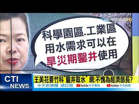 【整點精華】20210306 王美花要竹科「鑿井取水」 網:不愧為經濟部長?
