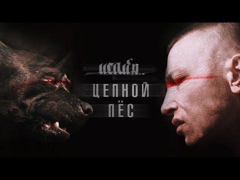 ИСАЙЯ — Цепной пёс (Премьера трека, 2019)