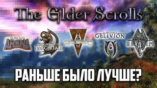 The Elder Scrolls: раньше было лучше?