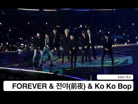 EXO 엑소[4K 직캠] FOREVER & 전야(前夜) & Ko Ko Bop@171202 락뮤직