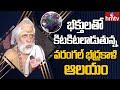 వరంగల్ భద్రకాళి ఆలయానికి పోటెత్తిన భక్తులు : Huge Devotees Rush at Warangal Bhadrakali Temple  hmtv