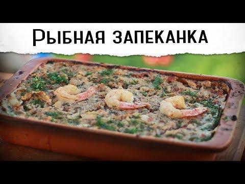 Рыбная запеканка на гриле с креветками   Гриль рецепт