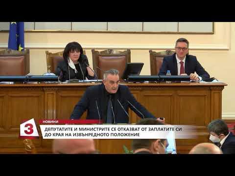 """""""Всяка сутрин"""": Депутати и министри се отказаха от заплатите си до края на извънредното положение"""