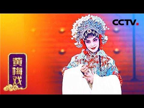 《名段欣赏》 20151003 黄梅戏《女驸马》《牡丹亭》《憨哥与巧妹》《天仙配》| CCTV戏曲