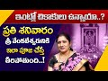 Smt.Chandraja Vadapalli - మనశాంతిగా ఉండాలంటే ఇలా చేయండి! || Sanivaram Pooja Effects || Mr Venkat TV