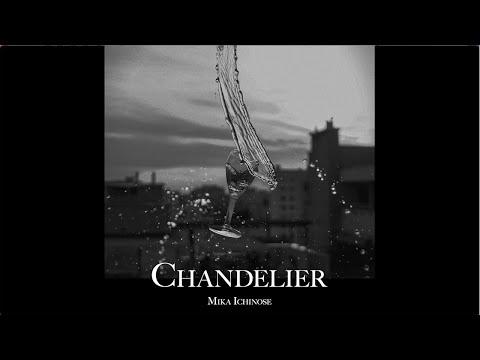 一ノ瀬みか - Chandelier (Sia) COVER