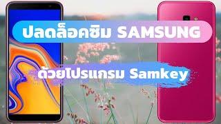 รีวิว UFI-eMMC ToolBox By Unbrick Smartphone Thailand