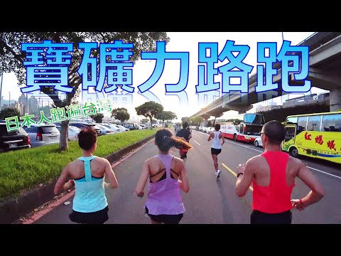 POCARI SWEAT RUN 寶礦力路跑 21k 逆風很大!/ Pocari sweat half marathon in Taipei! / 台北ポカリスウェットハーフマラソン