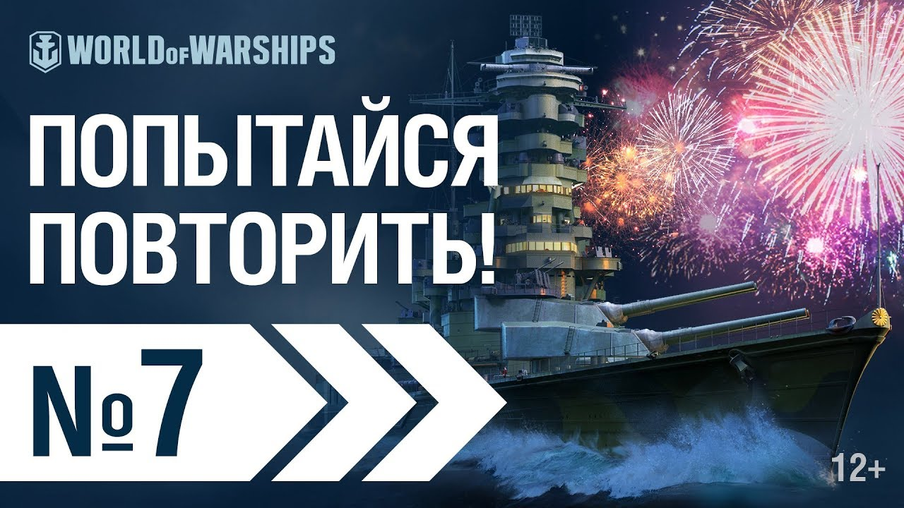Превью WOWS SHOW! Эпизод 7 | World of Warships
