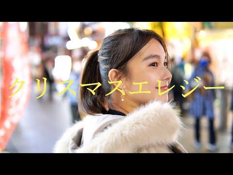 坂口有望 Short Film with「クリスマスエレジー」