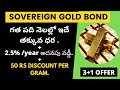 Sgb in telugu : Sovereign gold bond scheme 2021 in telugu