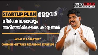 What is a Startup?   Common Mistakes Regarding Startups   Crossroads