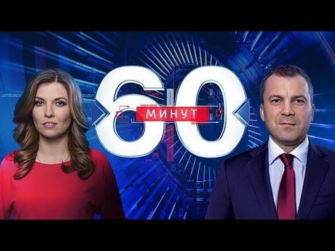 60 минут по горячим следам (вечерний выпуск в 17:25) от 01.10.2020