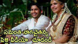 Naga Chaitanya Weds Samantha Marriage Video   నాగచైతన్య సమంత వివాహ వేడుక   #ChaySam Marriage