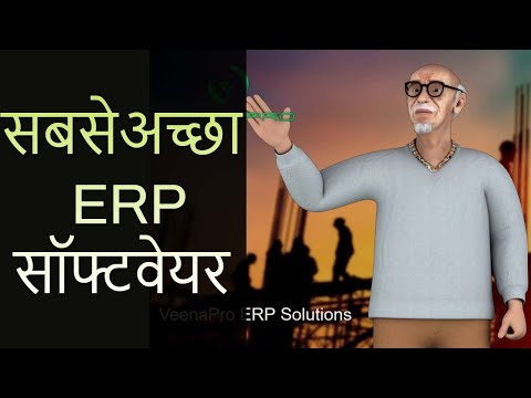 What is ERP System and How it Works?