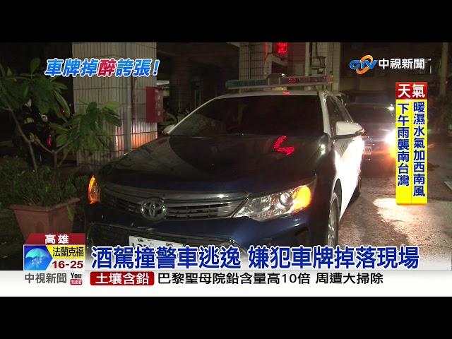 """酒駕拒檢衝撞警車 """"車牌掉了""""成鐵證"""