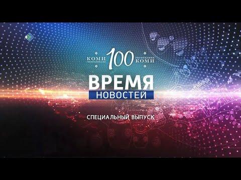 Самые яркие моменты гала-концерта в Большом театре, посвященного 100-летию Коми.