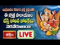 LIVE : బుధవారం రోజున భక్తిశద్ధలతో ఈ స్తోత్ర పారాయణం చేస్తే కోరిన కోరికలు నెరవేరుతాయి | Bhakthi TV