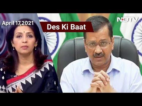 Des Ki Baat | 24,000 Cases In Delhi Today, Short On Oxygen, Remdesivir: Arvind Kejriwal