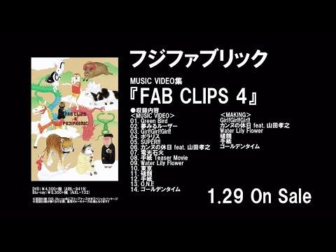 フジファブリック 『FAB CLIPS 4』Official Teaser