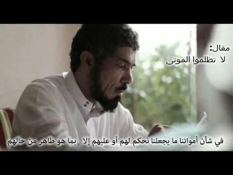 سلمان العودة | قراءة صوتية لمقال : لا تظلموا الموتى