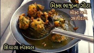 મિક્સ ભાજીના ગોટા | Mix Bhaji na Soft Gota - Bhajiya Recipe